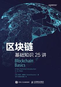 區塊鏈基礎知識25講-cover