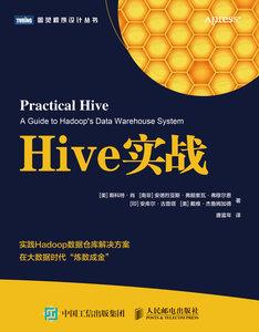 Hive實戰-cover