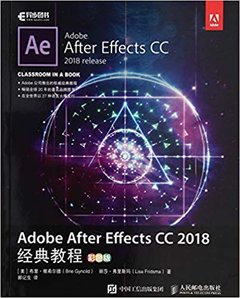 Adobe After Effects CC 2018 經典教程 (彩色版)-cover