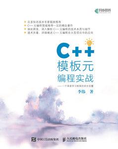 C++ 模板元編程實戰 : 一個深度學習框架的初步實現-cover