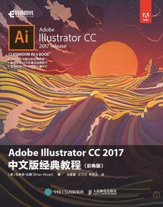 Adobe Illustrator CC 2017中文版經典教程 彩色版-cover