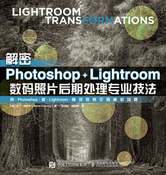解密 Photoshop Lightroom 數碼照片後期處理專業技法
