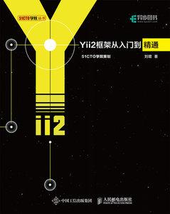 Yii2 框架從入門到精通