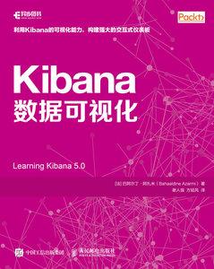 Kibana 數據可視化 (Learning Kibana 5.0)-cover