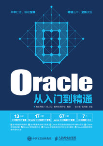 Oracle 從入門到精通-cover