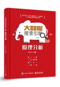 大數據搜索引擎原理分析-cover
