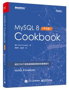 MySQL 8 Cookbook(中文版)-cover