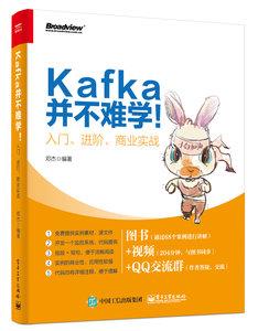 Kafka 並不難學!入門、進階、商業實戰-cover