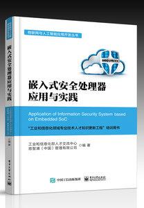 嵌入式安全處理器應用與實踐-cover