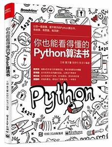 你也能看得懂的 Python 算法書-cover