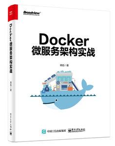 Docker 微服務架構實戰-cover