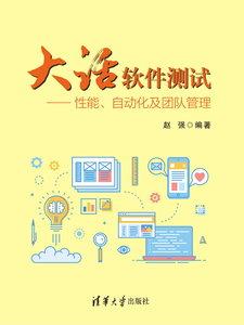 大話軟件測試 — 性能、自動化及團隊管理-cover