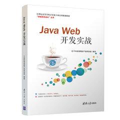 Java Web 開發實戰-cover