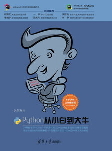 Python從小白到大牛-cover