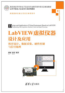 LabVIEW虛擬儀器設計及應用——程序設計、數據採集、硬件控制與信號處理