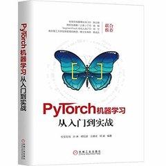 PyTorch 機器學習從入門到實戰-cover