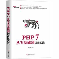 PHP 7從零基礎到項目實戰-cover