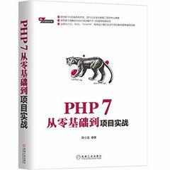 PHP 7從零基礎到項目實戰-cover