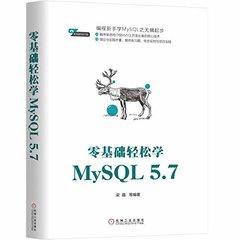 零基礎輕松學MySQL 5.7-cover