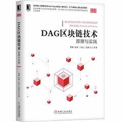 DAG 區塊鏈技術:原理與實踐-cover