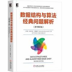 數據結構與算法經典問題解析(原書第2版)