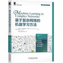 基於復雜網絡的機器學習方法-cover