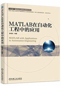MATLAB 在自動化工程中的應用-cover