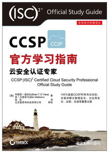 CCSP 官方學習指南 雲安全認證專家 (CCSP (ISC)2 Certified Cloud Security Professional Official Study Guide)-cover