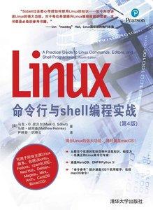 Linux命令行與shell編程實戰(第4版)-cover