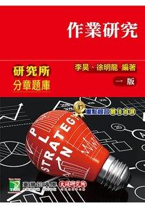 研究所分章題庫【作業研究】-cover