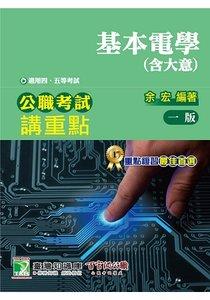 公職考試講重點【基本電學】(含基本電學大意)四、五等-cover