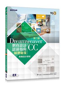 TQC+ 網頁設計認證指南解題秘笈 -- Dreamweaver CC, 2/e-cover