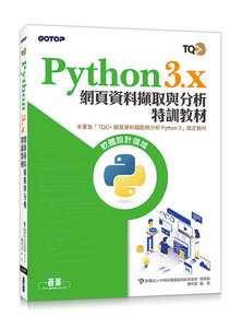 Python 3.x 網頁資料擷取與分析特訓教材-cover