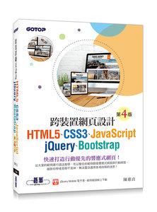 跨裝置網頁設計 -- HTML5、CSS3、JavaScript、jQuery、Bootstrap, 4/e-cover