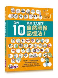 每天10分鐘,最強日文單字自然圖像記憶法!-cover