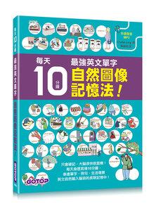 每天10分鐘,最強英文單字自然圖像記憶法!-cover