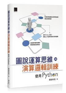 圖說運算思維與演算邏輯訓練 -- 使用 Python-cover