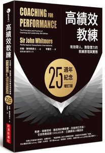 高績效教練:有效帶人、激發潛力的教練原理與實務 (25週年紀念增訂版)-cover