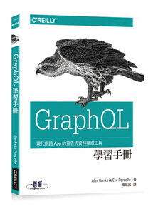 GraphQL 學習手冊 (Learning GraphQL : Declarative Data Fetching for Modern Web Apps)-cover