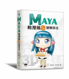 Step by Step:MAYA 動漫風建模技法 (舊名: MAYA 3D 虛擬.卡漫建模)-cover