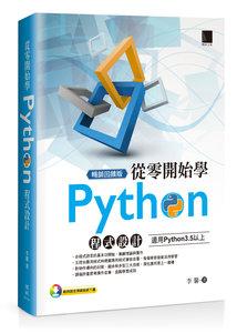 從零開始學 Python 程式設計 (適用Python 3.5以上)(暢銷回饋版)-cover