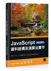 JavaScript 資料結構及演算法實作 (暢銷回饋版)-cover