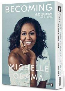 成為這樣的我:蜜雪兒‧歐巴馬-cover