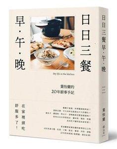 日日三餐,早‧午‧晚:葉怡蘭的20年廚事手記-cover