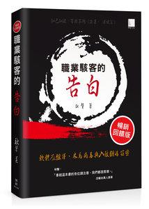 職業駭客的告白 : 軟體反組譯、木馬病毒與入侵翻牆竊密 (暢銷回饋版)-cover