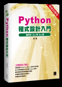 Python 程式設計入門 (暢銷回饋版)-cover