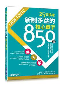 25天搞定 NEW TOEIC 新制多益的 850個核心單字-cover