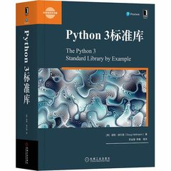 Python 3 標準庫-cover