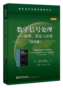 數字信號處理:原理、算法與應用, 4/e (Digital Signal Processing : Principles, Algorithms and Applications, 4/e)-cover
