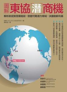 圖解東協潛商機:解析政經貿發展階段,發掘可期潛力領域,決勝創新利基-cover
